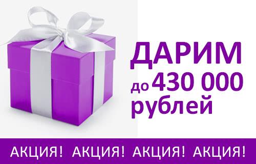 Дарим до 430 000 рублей своим клиентам!