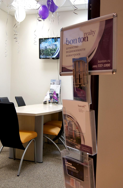 Сеть  офисов «Бон Тон» - открытие офиса на «Академической»