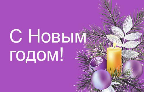 Новогоднее поздравление от компании «Бон Тон»