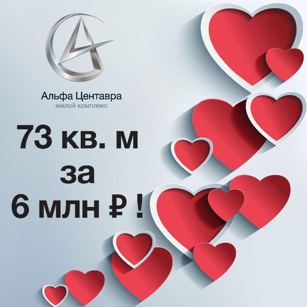 Квартиры в ЖК «Альфа Центавра» со скидкой в День всех влюбленных!